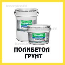 Грунт для бетона купить в минске гигроскопичен бетон
