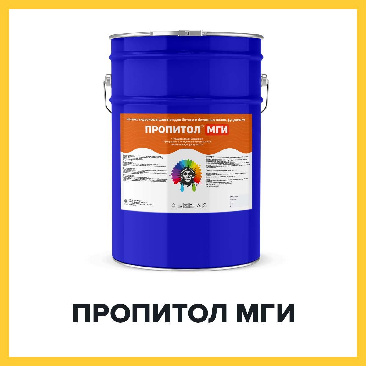 Полиуретановая мастика для гидроизоляции бетона купить штроборез по бетону с пылесосом аренда в москве