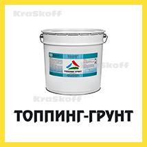 грунт для бетона купить в минске