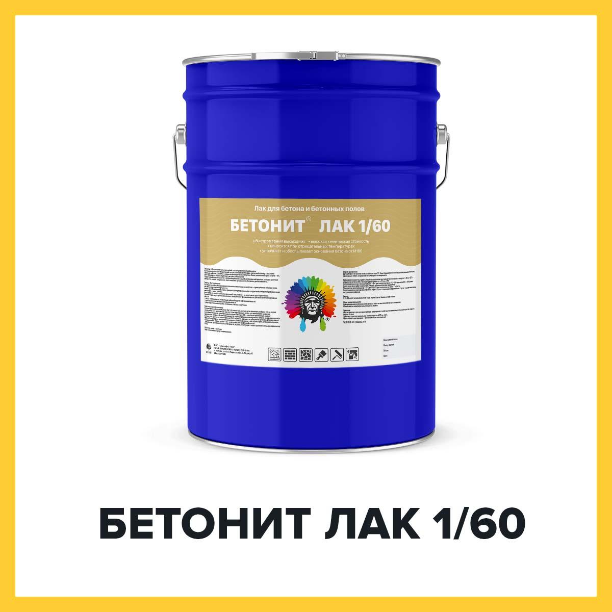 Полиуретановый лак для бетона купить бетон доставка одинцово